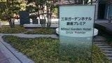 三井ガーデンホテル銀座プレミアの看板