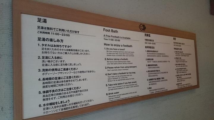東京銀座BAYHOTELの入口の足湯の説明書き
