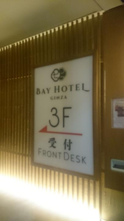東京銀座BAYHOTELの3F受付の案内