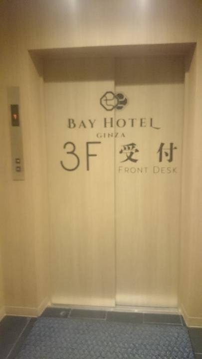 東京銀座BAYHOTELのエレベーター
