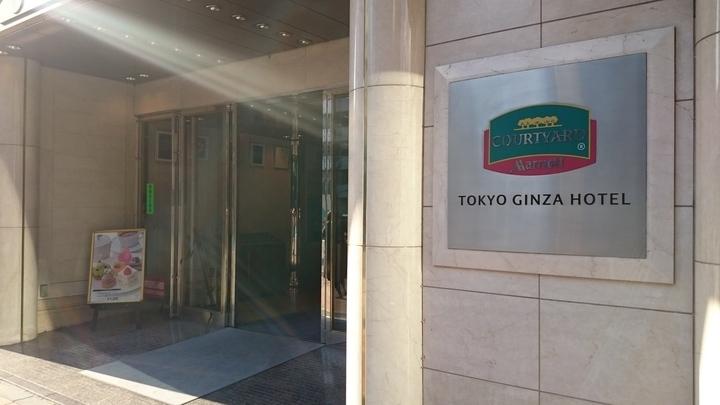 コートヤード・マリオット銀座東武ホテルの入口