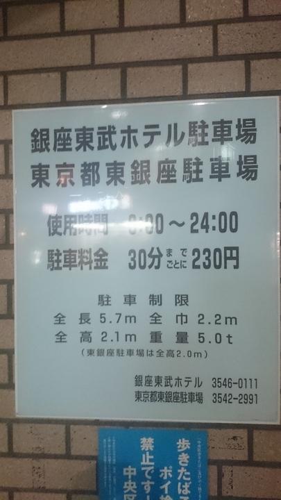 コートヤード・マリオット銀座東武ホテルの駐車場料金表