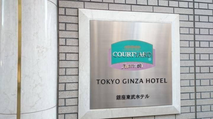 コートヤード・マリオット銀座東武ホテルの看板