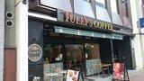 コートヤード・マリオット銀座東武ホテル近くのタリーズコーヒー銀座六丁目昭和通り店