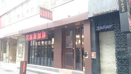 ミレニアム三井ガーデンホテル東京の向かいにある宮超屋珈琲