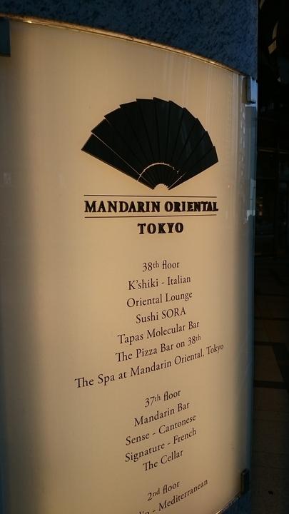 マンダリンオリエンタル東京の看板