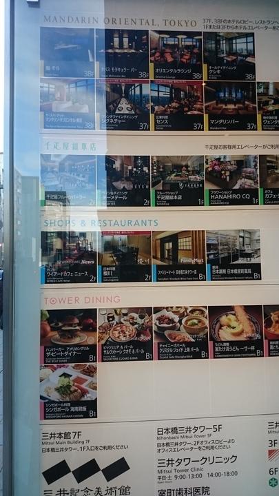 マンダリンオリエンタル東京のレストラン案内