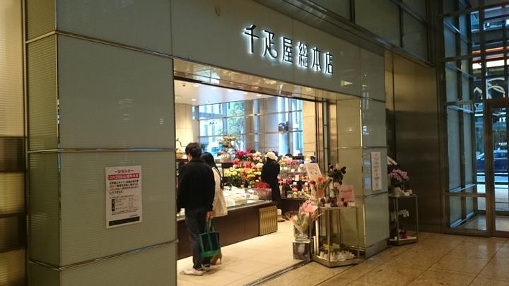 マンダリンオリエンタル東京のビルにテナントとして入居している千疋屋総本店