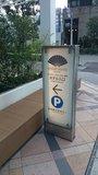 マンダリンオリエンタル東京のホテル入口の看板