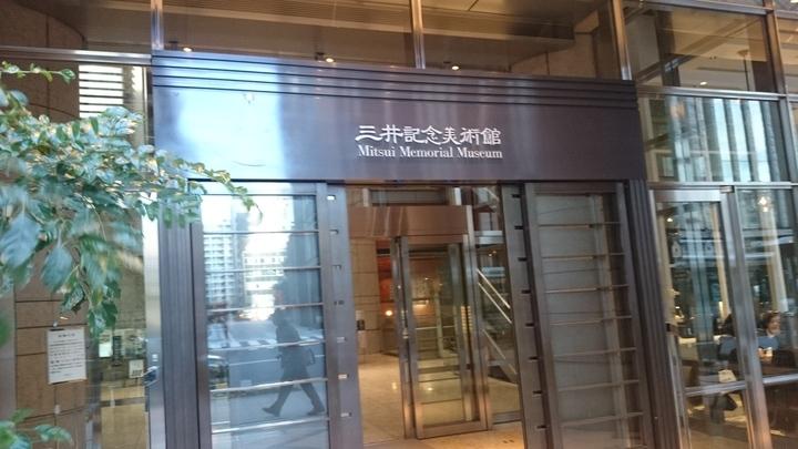 マンダリンオリエンタル東京の同じビルに入っている三井記念美術館