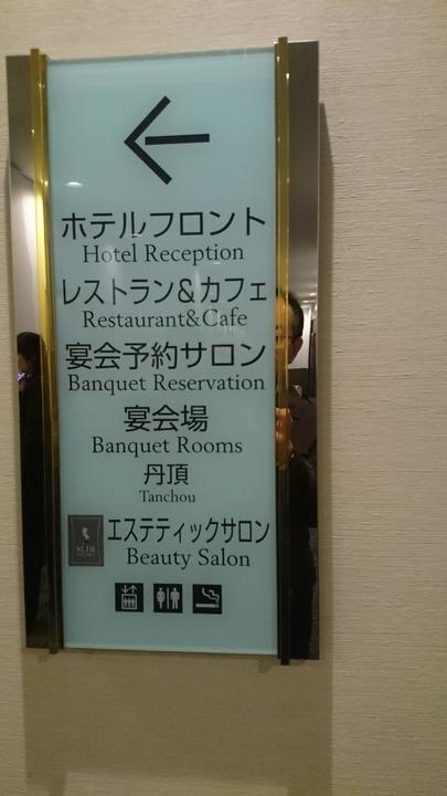 ホテルメトロポリタン高崎の案内版