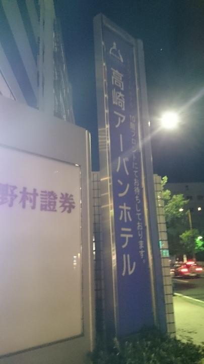 高崎アーバンホテルの看板