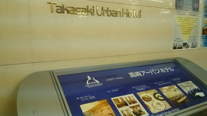 高崎アーバンホテルの1F案内パネル