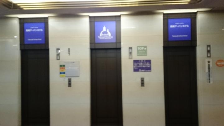高崎アーバンホテルのエレペーター
