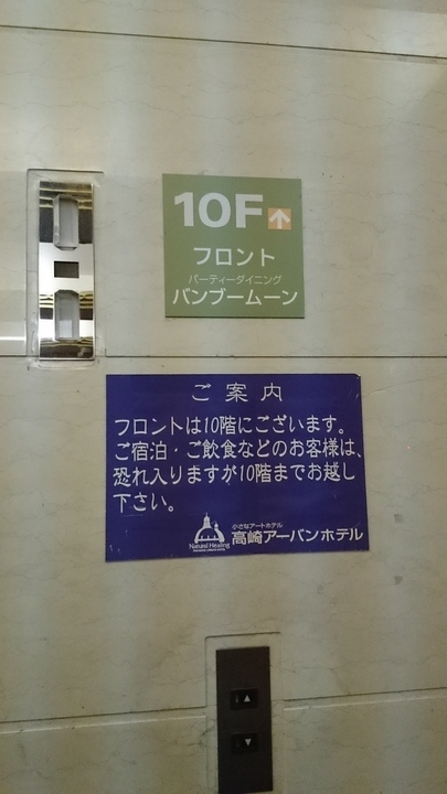 高崎アーバンホテルの10Fフロント案内