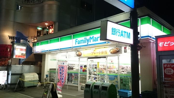 高崎アーバンホテル向かいのファミリーマート高崎駅西店