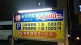 東横イン高崎駅西口1の料金看板
