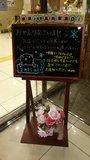 東横イン高崎駅西口1の入口のメッセージボード