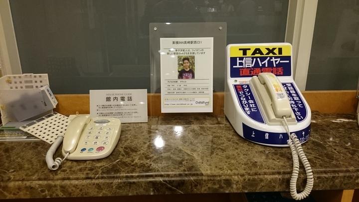 東横イン高崎駅西口1の館内電話・タクシー直通電話