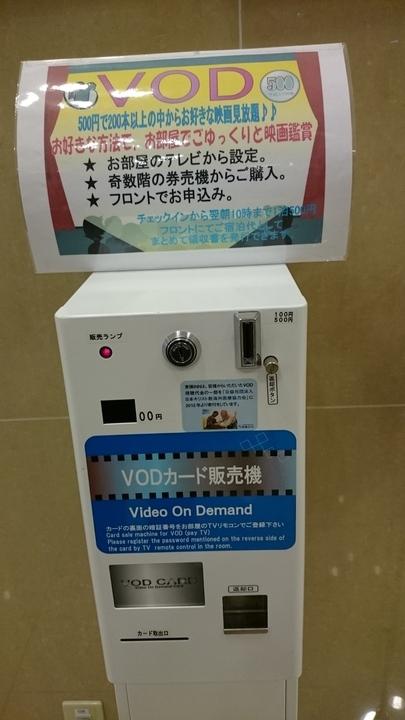 東横イン高崎駅西口1の1FロビーのVOD販売機