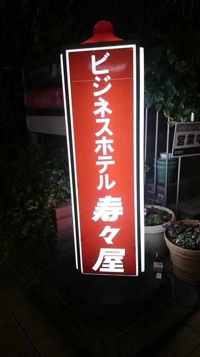 ビジネスホテル寿々屋のネオン看板