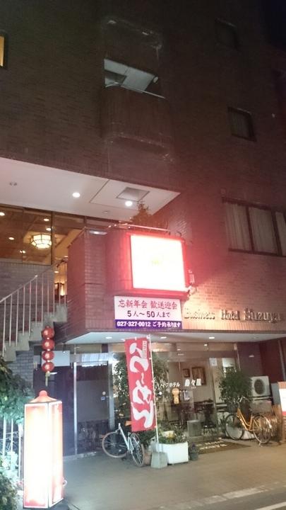 ビジネスホテル寿々屋の外観