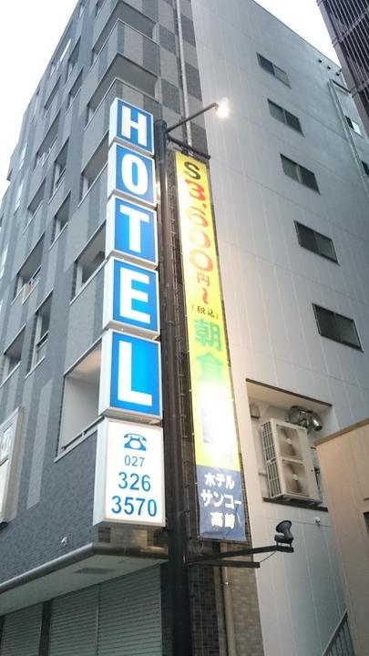 ホテルサンコー高崎のネオン看板