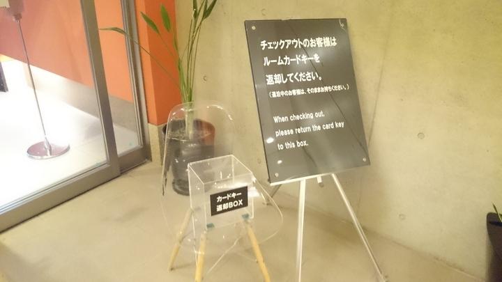 ホテル1ー2ー3高崎のカードキー返却BOX
