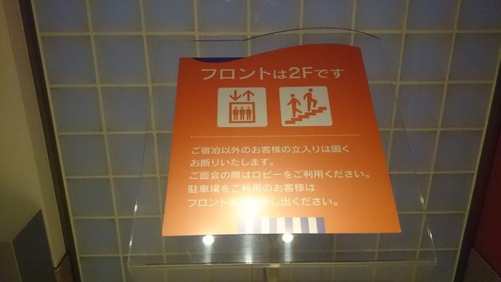 ホテル1ー2ー3高崎の2Fフロント案内