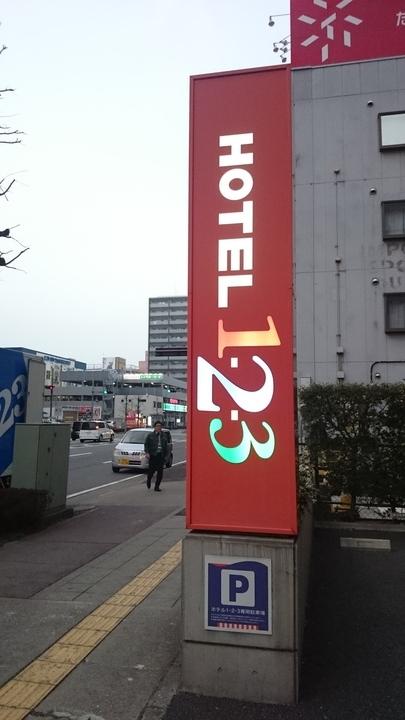 ホテル1ー2ー3高崎の看板