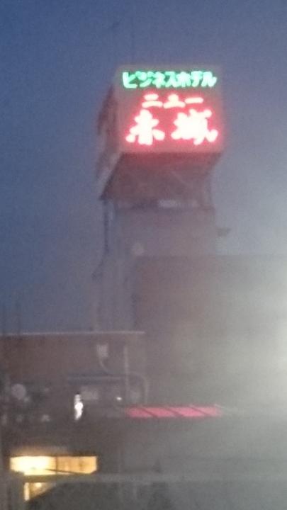 ニュー赤城高崎駅前のネオン看板