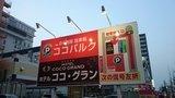 県道12号線沿いのホテルココ・グラン高崎の案内看板