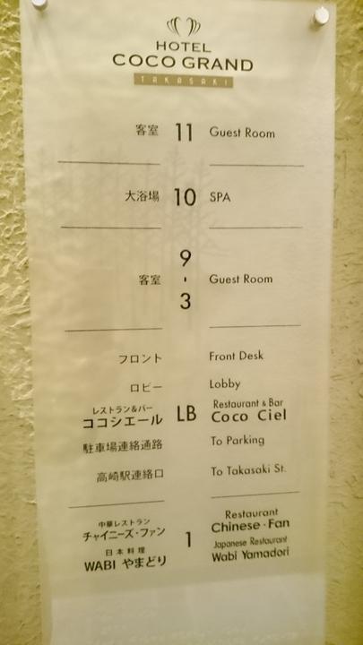 ホテルココ・グラン高崎の各階案内