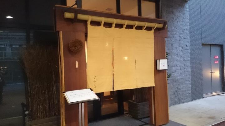ホテルココ・グラン高崎の1F和食レストラン「やまどり」