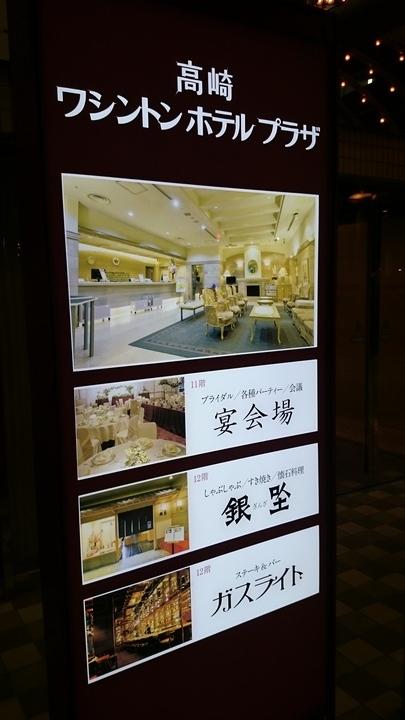 高崎ワシントンホテルプラザのレストラン案内