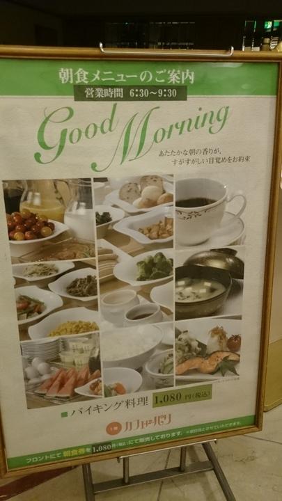 高崎ワシントンホテルプラザの朝食メニュー案内