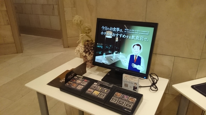 高崎ワシントンホテルプラザの1Fロビーの飲食店案内のパソコン