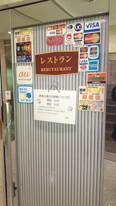 セントラルホテル高崎の1階朝食会場