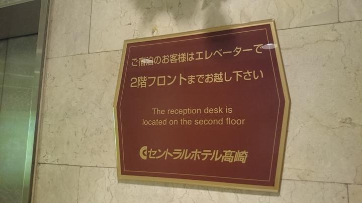 セントラルホテル高崎の2階フロント案内