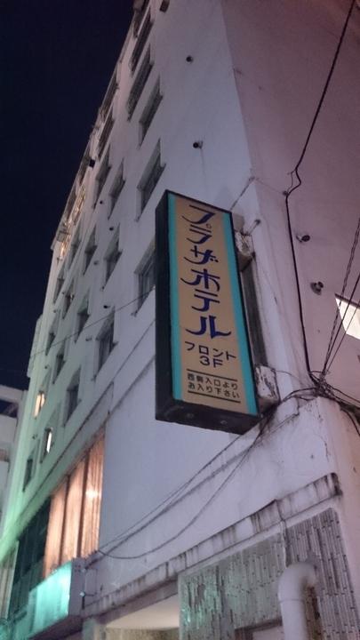 高崎駅前プラザホテルの外観