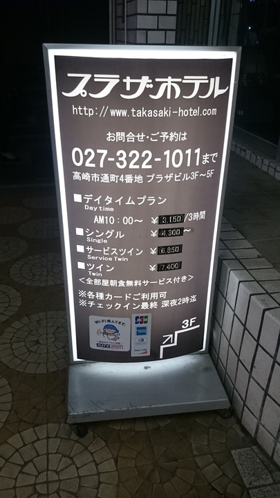 高崎駅前プラザホテルのネオン看板