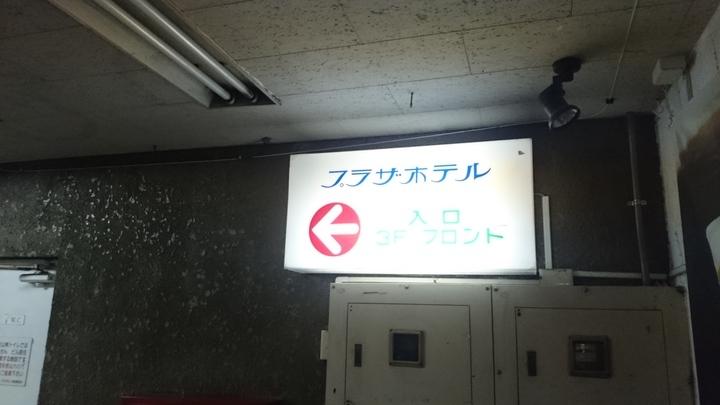 高崎駅前プラザホテルの3階フロント案内