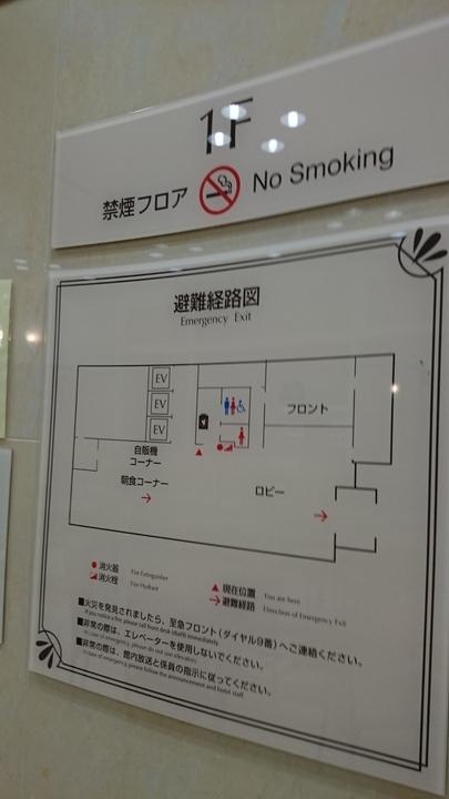 東横イン高崎駅西口2の1階フロア案内