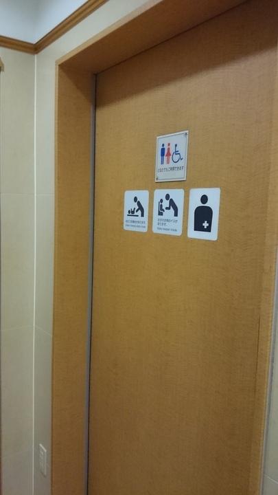 東横イン高崎駅西口2の1階多目的トイレ