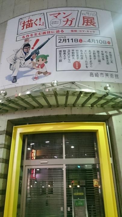 ホテルの近くにある高崎市美術館