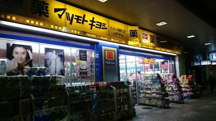 高崎アーバンホテルの駅側向かいにあるマツモトキヨシ