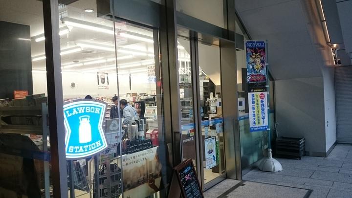 シャングリ・ラ ホテル東京の向かいにあるローソンTEKKO avenue店