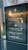 シャングリ・ラ ホテル東京の案内