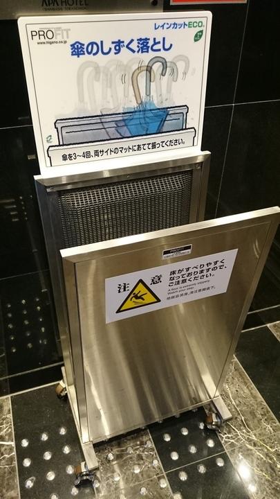 アパホテル新橋虎ノ門入口の傘のしずく落とし