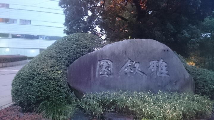 目黒雅叙園の正面入口のホテル名刻印石